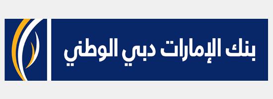 بنك الإمارات دبي الوطني في رأس الخيمة