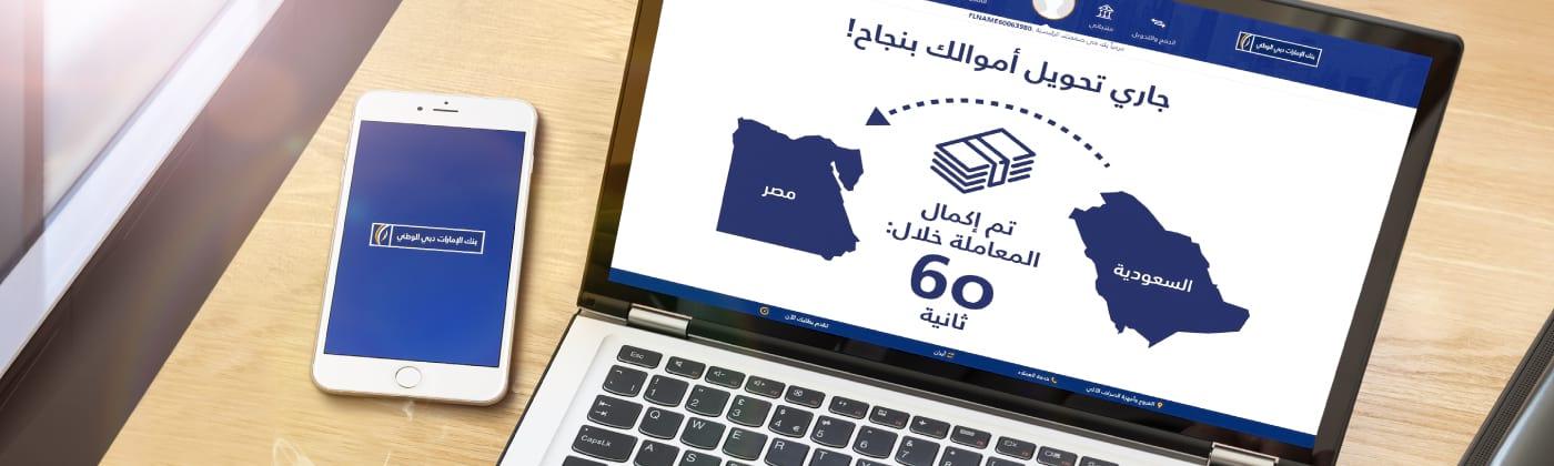 بنك الإمارات دبي الوطني المملكة العربية السعودية