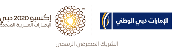 Emirates NBD Expo Logo