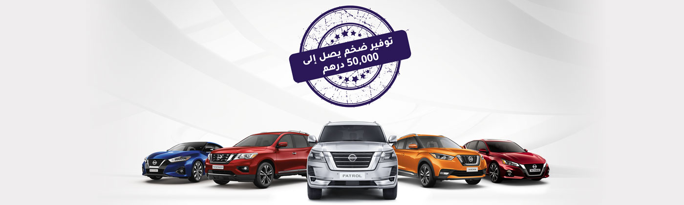 Huge Savings on Nissan range