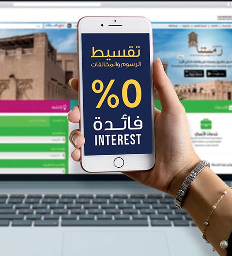 خطة تقسيط دفعات بلدية دبي