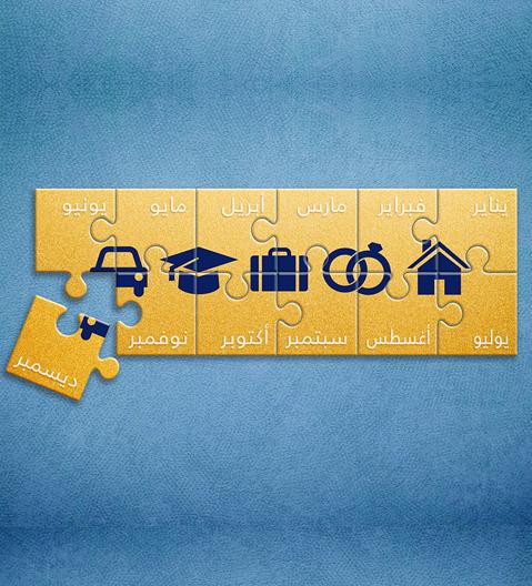 عروض القرض الشخصي للإحتياجات المالية القصيرة الأجل